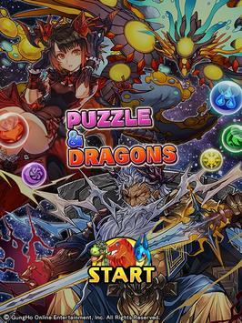퍼즐&드래곤즈(Puzzle & Dragons) screenshot 5