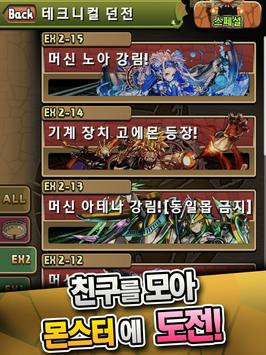 퍼즐&드래곤즈(Puzzle & Dragons) screenshot 9