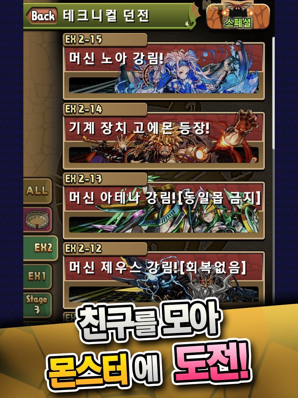 퍼즐&드래곤즈(Puzzle & Dragons) for Android - APK Download