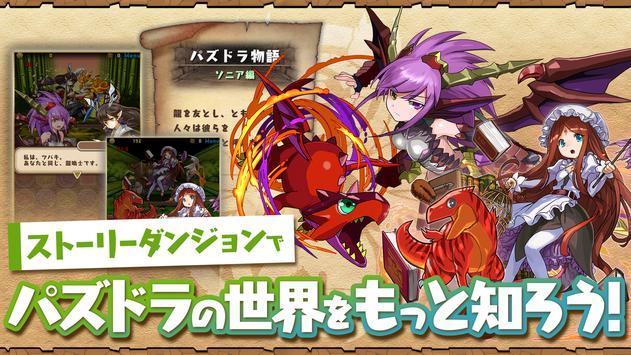 3 Schermata パズル&ドラゴンズ(Puzzle & Dragons)