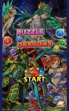 パズル&ドラゴンズ(Puzzle & Dragons) plakat