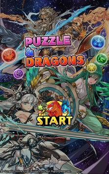 パズル&ドラゴンズ(Puzzle & Dragons) 海報