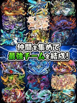 パズル&ドラゴンズ スクリーンショット 10