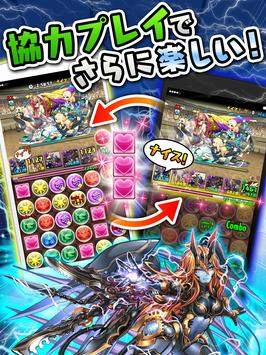 パズル&ドラゴンズ(Puzzle & Dragons) screenshot 7
