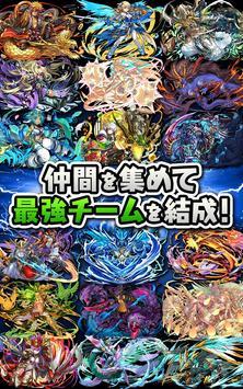 パズル&ドラゴンズ(Puzzle & Dragons) 截圖 4