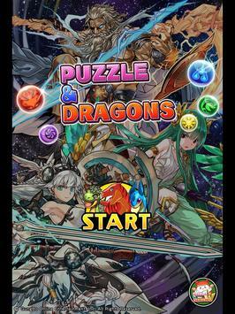 パズル&ドラゴンズ(Puzzle & Dragons) 截图 6