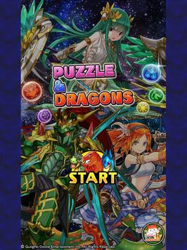 パズル&ドラゴンズ(Puzzle & Dragons) screenshot 6