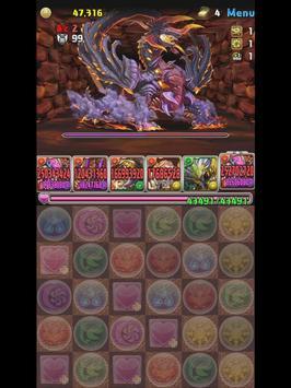 パズル&ドラゴンズ スクリーンショット 15