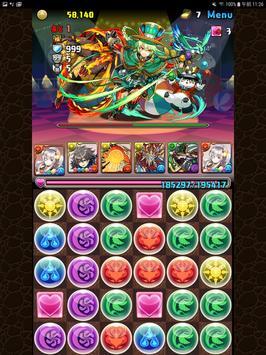 パズル&ドラゴンズ スクリーンショット 13