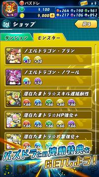 9 Schermata Puzzle & Dragons Radar