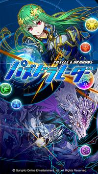 Poster Puzzle & Dragons Radar