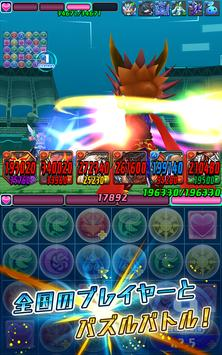13 Schermata Puzzle & Dragons Radar
