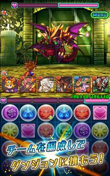 12 Schermata Puzzle & Dragons Radar