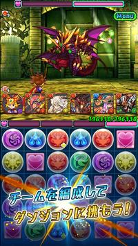 2 Schermata Puzzle & Dragons Radar