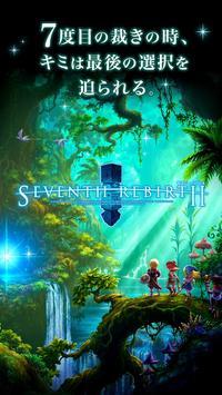 セブンス・リバース poster