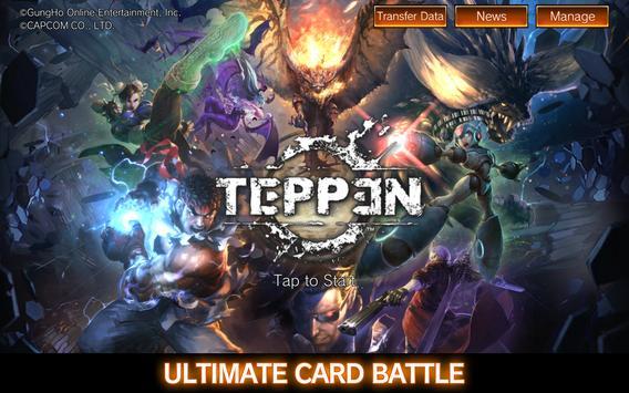 TEPPEN screenshot 7
