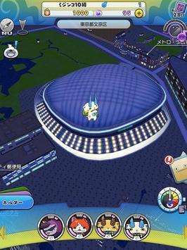 妖怪ウォッチ ワールド تصوير الشاشة 11