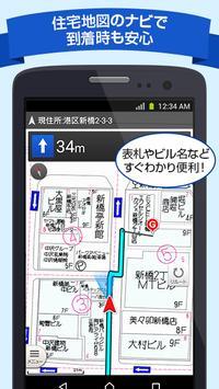 地図アプリ screenshot 6