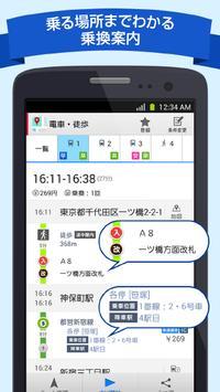 地図アプリ screenshot 7