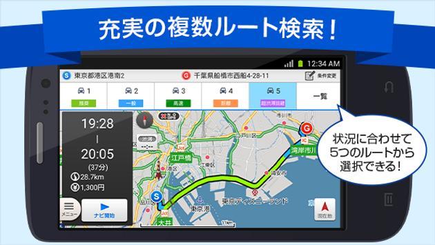 地図アプリ screenshot 2