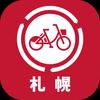 バイクシェアサービス(札幌版) icon