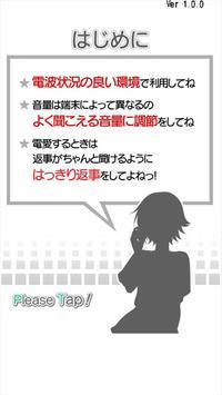 電愛 ~愛し合うアプリ 元気な彼女編~ poster