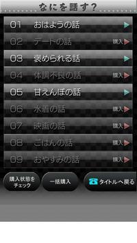 電愛 ~愛し合うアプリ 元気な彼女編~ screenshot 2