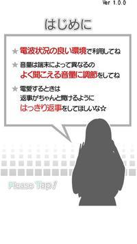 電愛 ~愛し合うアプリ ふしぎっこGF編~ poster