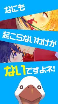 BL!俺のヒミツと男子寮 NEW SEASON★ screenshot 3