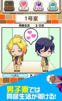 BL!俺のヒミツと男子寮 NEW SEASON★ screenshot 5