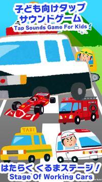 Vehicle ver Play & Sounds 3 screenshot 8