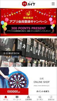 ダーツハイブ(DARTS HiVe) poster
