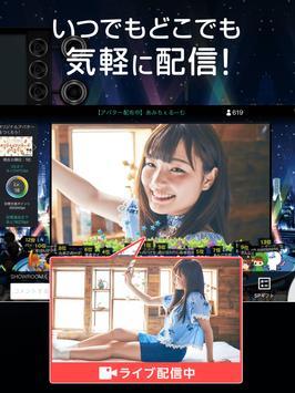 SHOWROOM(ショールーム)  - ライブ配信 アプリ スクリーンショット 13