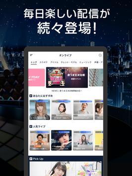 SHOWROOM(ショールーム)  - ライブ配信 アプリ スクリーンショット 14