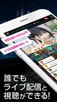 SHOWROOM(ショールーム)  - ライブ配信 アプリ スクリーンショット 5