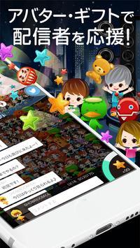 SHOWROOM(ショールーム)  - ライブ配信 アプリ スクリーンショット 6