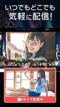 SHOWROOM(ショールーム)  - ライブ配信 アプリ スクリーンショット 8