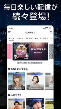 SHOWROOM(ショールーム)  - ライブ配信 アプリ スクリーンショット 9