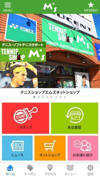 テニスショップエムズ 公式アプリ poster
