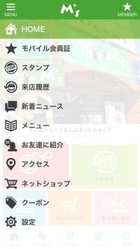 テニスショップエムズ 公式アプリ screenshot 1