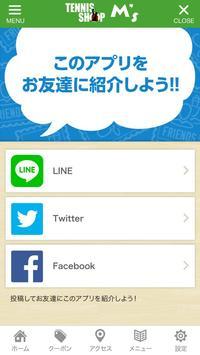 テニスショップエムズ 公式アプリ screenshot 2