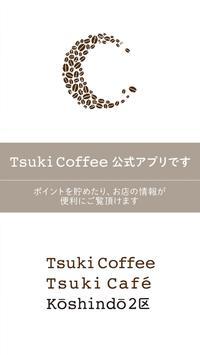Tsuki Coffee 公式アプリ poster