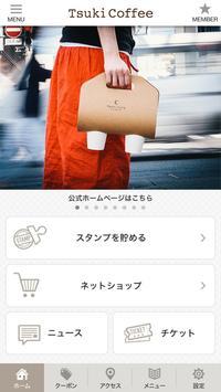 Tsuki Coffee 公式アプリ screenshot 1
