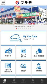 ブラザーモータース公式アプリ screenshot 1