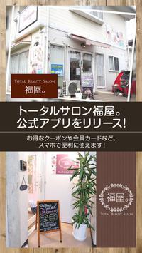 Total Salon 福屋。 poster