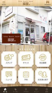 Total Salon 福屋。 screenshot 1