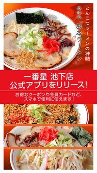 熊本ラーメン専門店「一番星 池下店」 poster