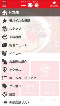 熊本ラーメン専門店「一番星 池下店」 screenshot 2