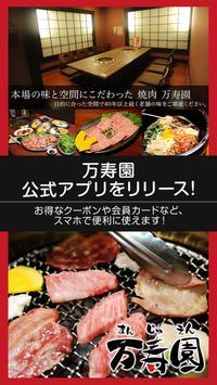 焼肉「万寿園」公式アプリ poster
