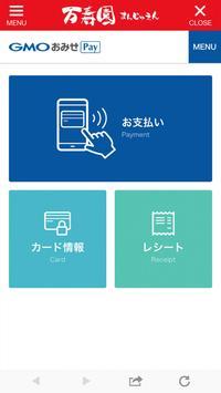 焼肉「万寿園」公式アプリ screenshot 2